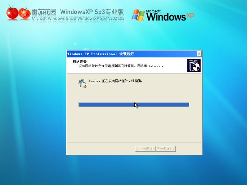 WindowsXP Sp3专业版