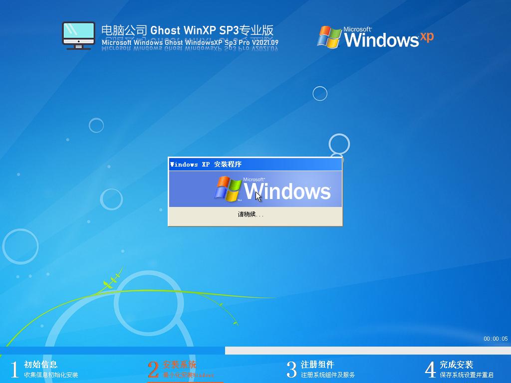 电脑公司Windows XP SP3 免费激活版
