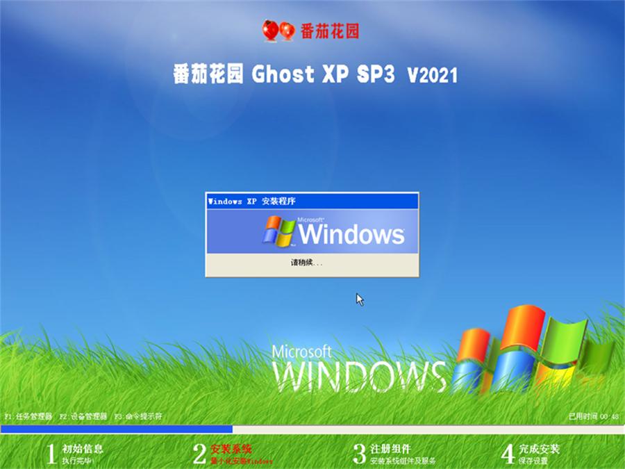 番茄花园 xp系统简体中文家庭版