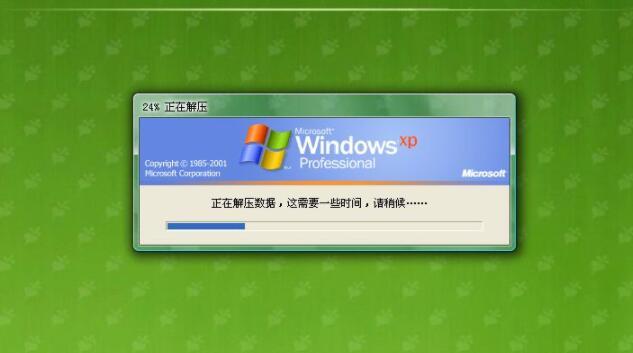Ghost Win XP稳定版装机版