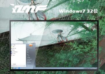 雨林木风GHOST WIN7 SP1 x86 装机旗舰版V2013.05