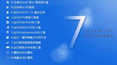 Win7游戏优化版