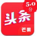 芒果头条app