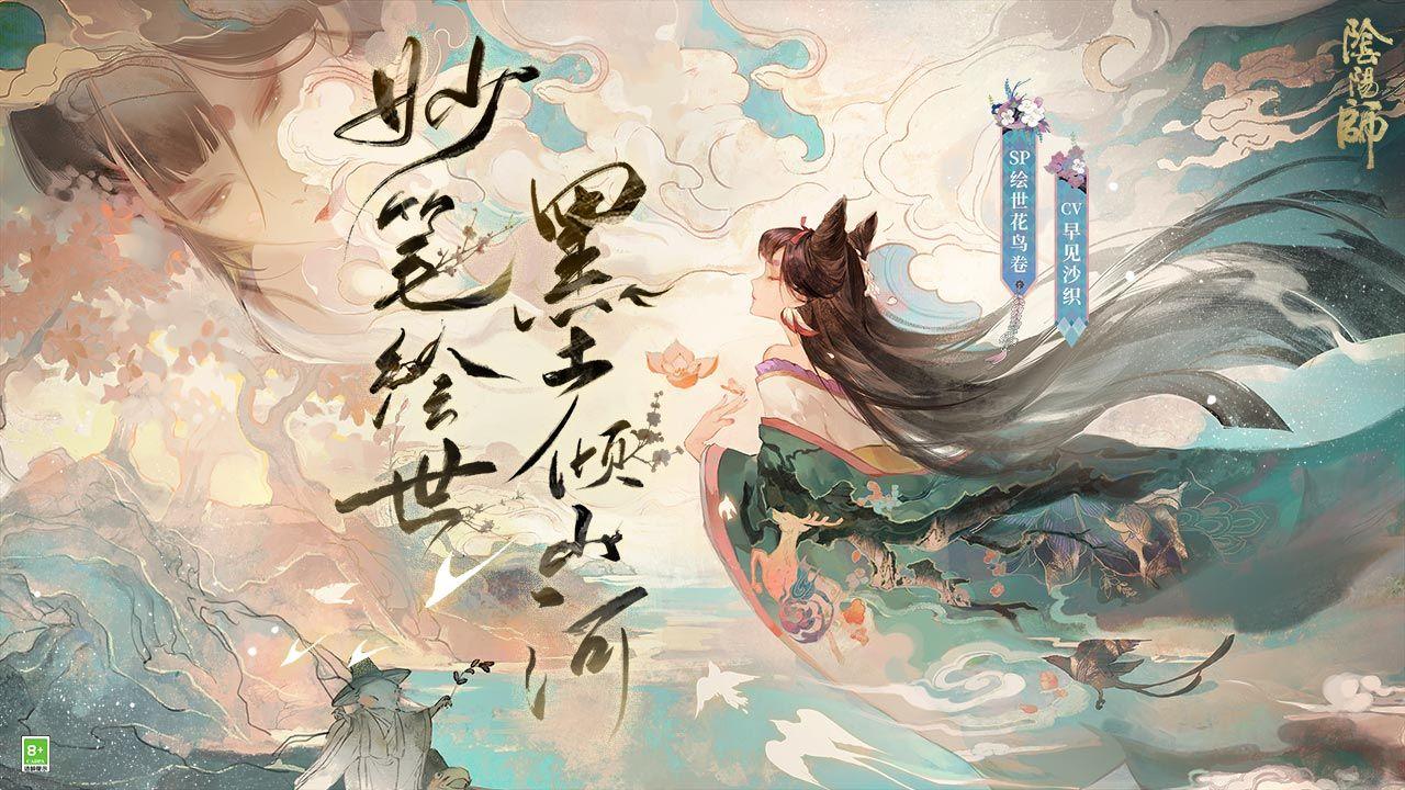 阴阳师网易最新版