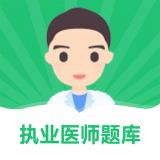 乐乐职业医师安卓版
