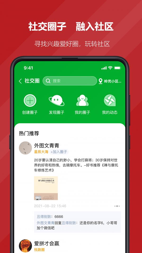 国贸荟数字商务平台 V1.0