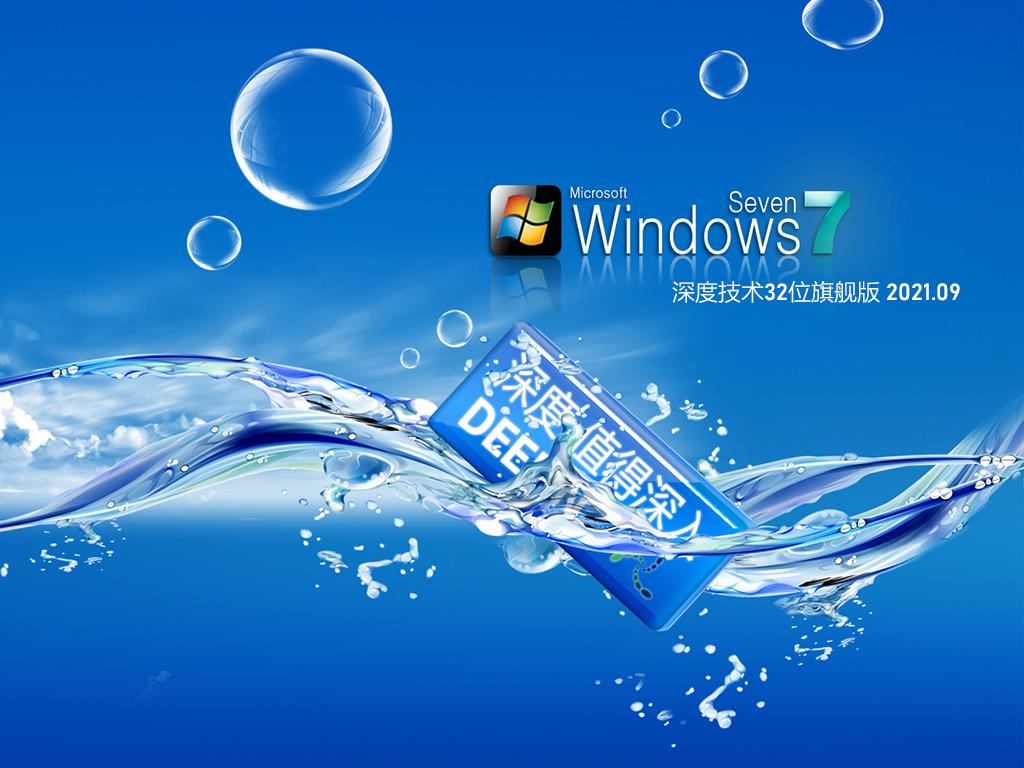 Win7 32位稳定装机版