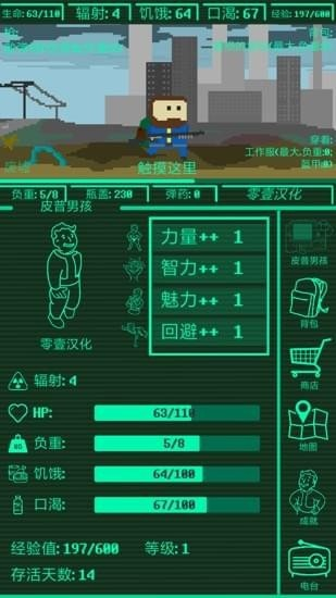 口袋辐射 V1.5
