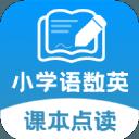语数英课本同步下载