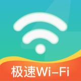 极速WiFi神器 V1.0.1