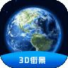 世界街景卫星地图 V1.0.1
