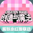创造与魔法v10037