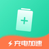 手机电池医生极速版 V1.0.4