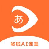 哆啦AI课堂 V1.0.0