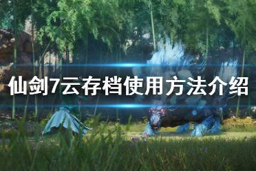 仙剑奇侠传7云存档怎么用