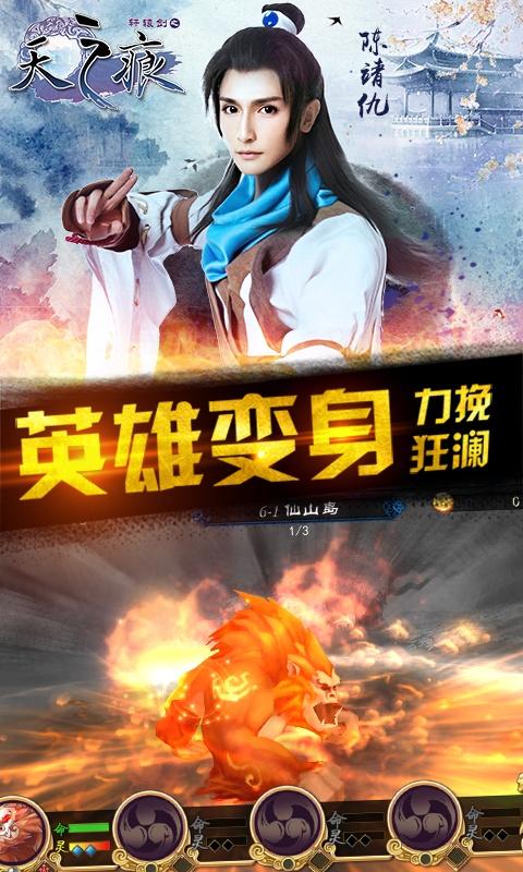 轩辕剑之天之痕最新版