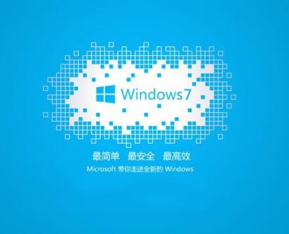 win7电脑极速下载