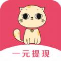 赚赚猫app官方下载