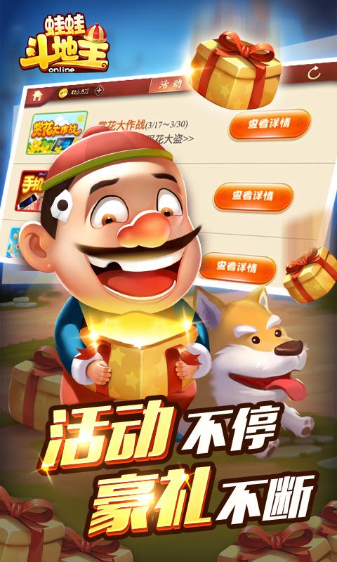 蛙蛙斗地主-欢乐吃鸡 v1.0.1.4