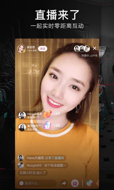 抖音短视频安卓版 V13.2.0