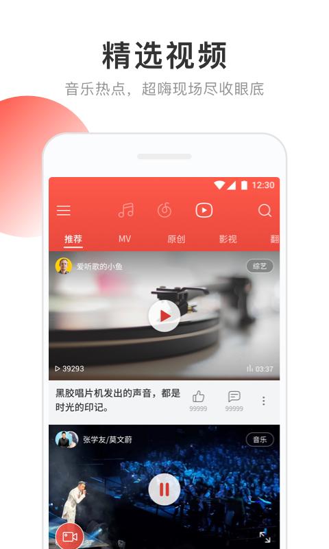 网易云音乐安卓版 V7.3.28