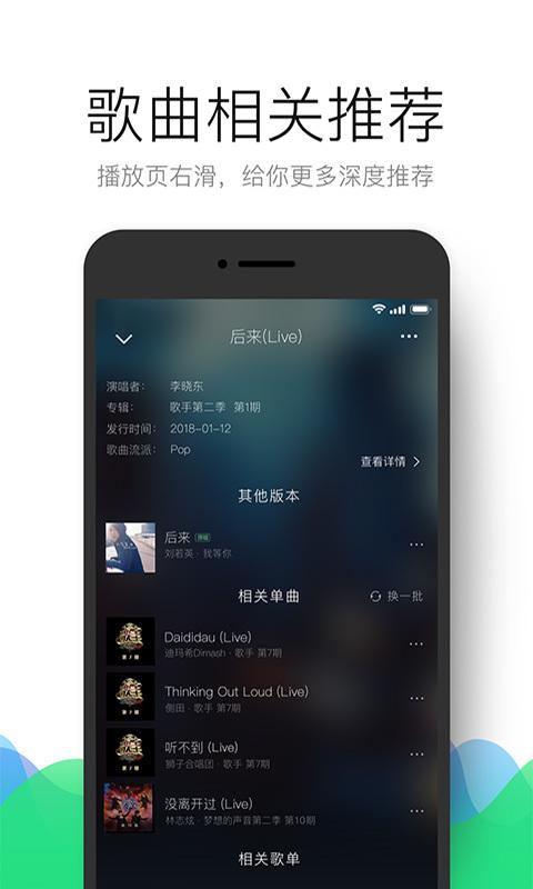 QQ音乐安卓版 V10.6.5.7