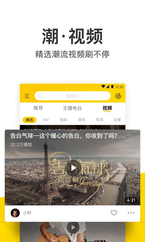 酷我音乐安卓版 V9.3.6.1