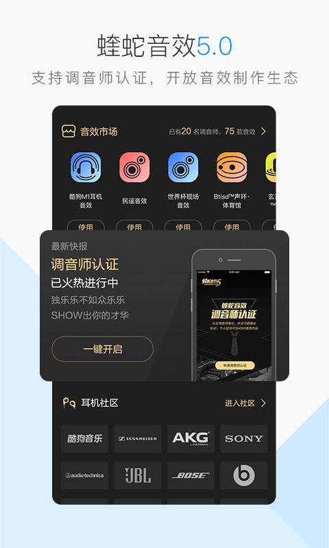 酷狗音乐安卓版 V10.3.5