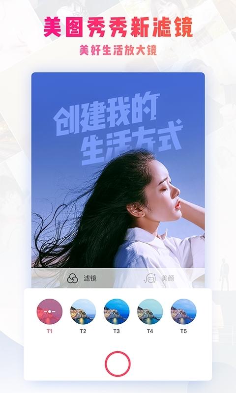 美图秀秀安卓版 V8.1.1.2