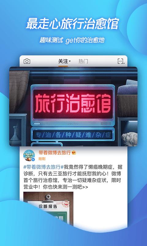 微博安卓版 V8.8.1