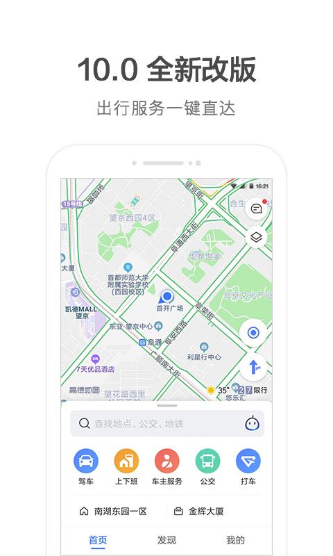 高德地图安卓版 V10.60.0.2738