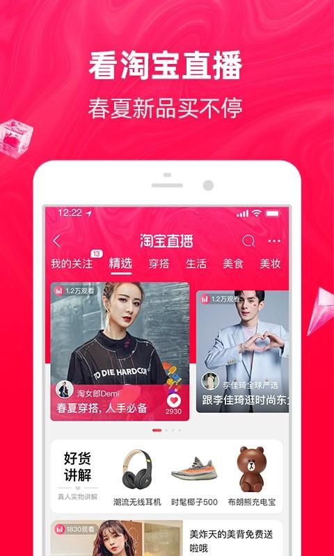 手机淘宝安卓版 V9.5.6