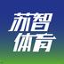 苏智体育安卓版 V1.0