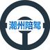 潮州陪驾安卓版 V1.0