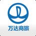 万达商旅安卓版 V1.4