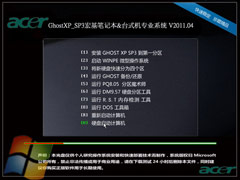 [acer]宏基笔记本&台式机Ghost XP SP3专业系统 V2011.04
